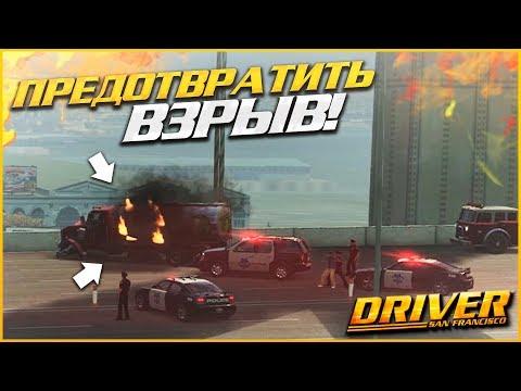 ПРЕДОТВРАТИТЬ ВЗРЫВ! (ПРОХОЖДЕНИЕ DRIVER: SAN FRANCISCO #6)