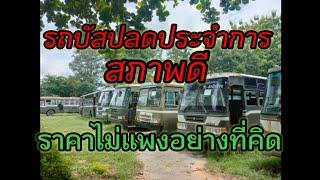 รถทหารปลดประจำการ(รถบัส) #รถทหารปลดประจำการ #รถทหาร #รถราคาถูก