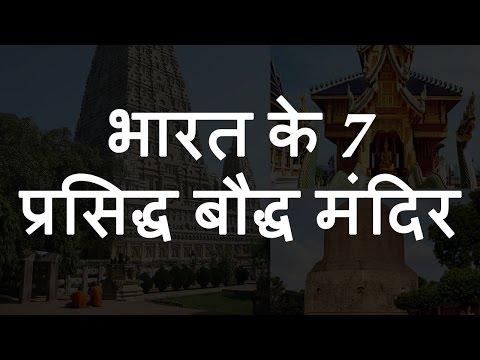 भारत के 7 प्रसिद्ध बौद्ध मंदिर | Top 7 Famous Buddhist Temples of India | Chotu Nai