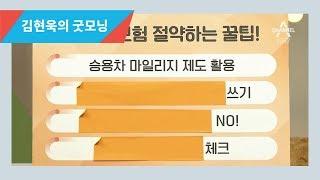 자동차 보험료 절약하는 꿀팁 l 김현욱의 굿모닝 538…