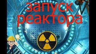 принцип работы ядерного реактора АЭС. Запуск реактора