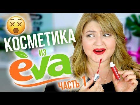 ТЕСТИРУЮ КОСМЕТИКУ ИЗ МАГАЗИНА EVA ➥  Бюджетная косметика GlamBee!