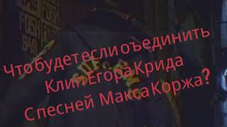 Что будет если объединить клип Егора Крида и песню Макса Коржа?