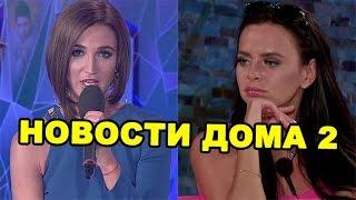 Увольнение Бузовой, новый дом Романец! Новости дома 2 (эфир от 6 декабря, день 4593)