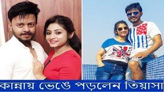 প্রেমদিবসে স্বামীর উপহার | Actress Tiyasha Roy Latest News Update Celebrity Today