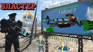 Fallout 4 Бластер из Светящегося Моря  Union Blaster