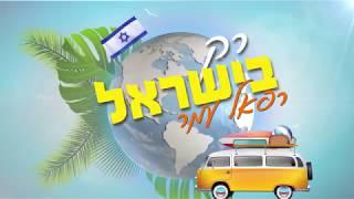 רפאל עמר - רק בישראל 2019