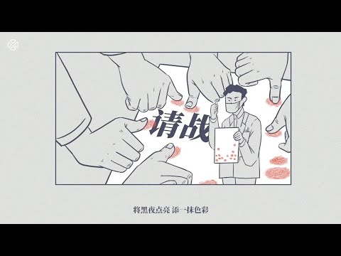 张艺兴和粉丝创作单曲《会好的》向所有战疫人员致敬 【抗疫公益歌曲 | Coronavirus Song】