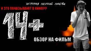 14+ История первой любви | ОБЗОР НА ФИЛЬМ ( ЦП В КИНОТЕАТРАХ !!!)