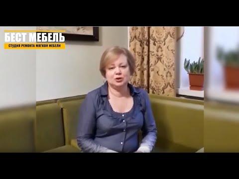 Перетяжка мебели Казань дербышки - видео отзыв клиента