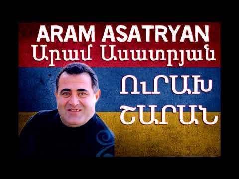 Aram Asatryan   Urax sharan   Արամ Ասատրյան   Ուրախ շարան 720p