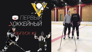 #2 ОДИН ДЕНЬ НА IH PRO CAMP BY MAX IVANOV.ТРЕНЕР ПО СИЛОВОМУ КАТАНИЮ PITTSBURGH PENGUINS.