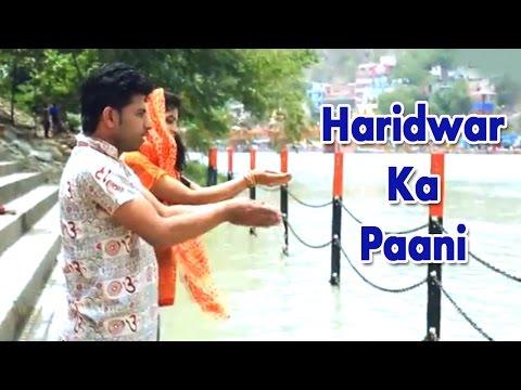 हरिद्वार का पानी मेरे लाग गया भोले - New Haryanvi Song 2016 - Bhole Baba Bhajan - Haridwar Ka Paani
