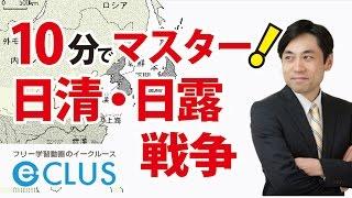 中学社会歴史、近代の日本、日清・日露戦争と条約改正を学習します。 動...