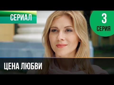 ▶️ Цена любви 3 серия - Мелодрама   Фильмы и сериалы - Русские мелодрамы - Ruslar.Biz