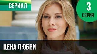 ▶️ Цена любви 3 серия - Мелодрама | Фильмы и сериалы - Русские мелодрамы