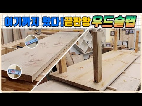 [Eng Sub][여기까지 왔다 '끝판왕' 우드슬랩][woodslab table] wood ro leehyun DIY  Amazing Machine