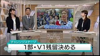 NHKニュース富山人(3月18日)アクア残留決定