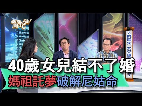【精華版】40歲女兒結不了婚 媽祖託夢破解尼姑命