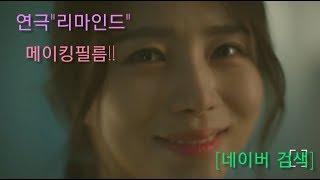 """배우유아름TV 연극""""리마인드""""메이킹 영상"""