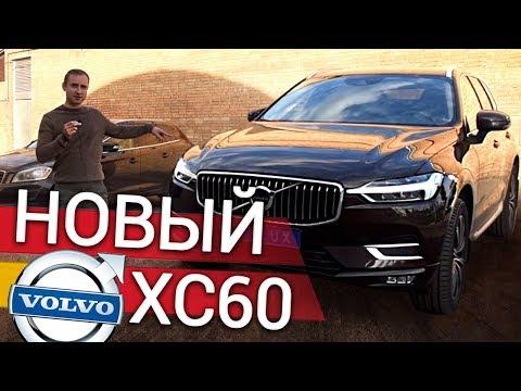 НОВЫЙ VOLVO XC60 – обзор ОТ РАБОТНИКОВ АВТОСЕРВИСА Вольво | Подробный тест-драйв ХС60 2019 | Vollux