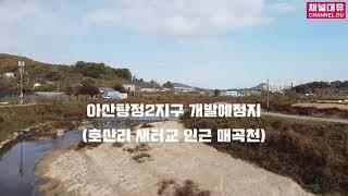 #16 아산탕정2지구 호산리 새터교 주변 매곡천 둘러보…