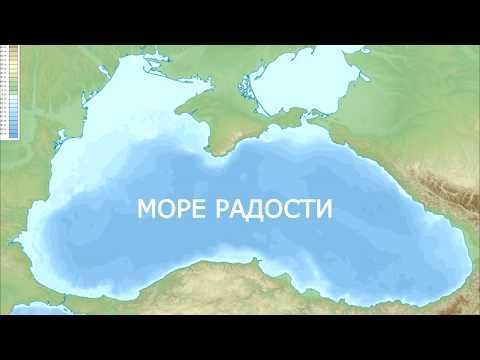 """МОРЕ РАДОСТИ"" стихи Анастасия Одесса"
