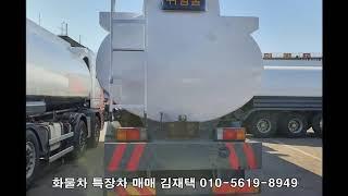 현대 16톤 탱크로리 중고화물차 중고트럭 2001년 0…