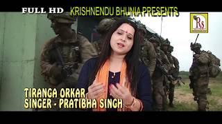 Tiranga Orkar Pratibha Singh Mp3 Song Download