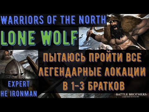 ⚔️Battle Brothers: WotN🔊 Lone Wolf - Часть №1 - НЕ Ironman/expert