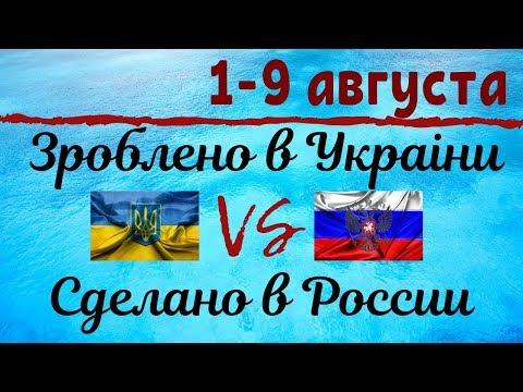 Зроблено в Украiнi