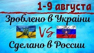 Зроблено в Украiнi против Сделано в России! АВГУСТ (1-9 числа)