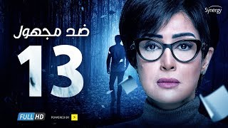 Ded Maghool Series - Episode 13 | غادة عبد الرازق - HD مسلسل ضد مجهول - الحلقة 13 الثالثة عشر HD