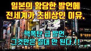일본의 황당한 발언에 전세계가 초비상인 이유. 핵폭탄 급 발언. 그것만은 절대 안 된다.!!