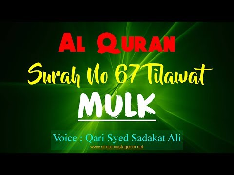 al-quran-chapter-67-surah-al-mulk-full-beautiful-tilawat-by-qari-syed-sadaqat-ali
