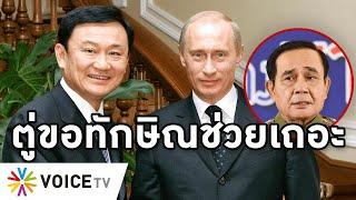 Overview-ทักษิณเสนอหาวัคซีนโควิดช่วยคนไทย พร้อมเจรจาปูติน ประยุทธ์ต่อมริษยาพุ่ง โวยไม่คุยคนนอกประเทศ