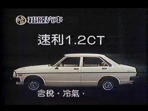 裕隆速利1.2CT電視廣告(1986)(BetamaxRip) - YouTube