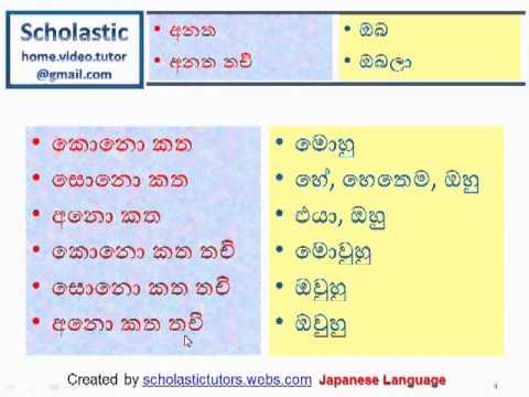Learn Japanese Language using Sinhala Language- Part #001 ...