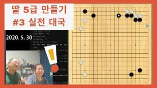 [고딩 딸 5급 만들기] #3 인공지능 카타고와 50수…