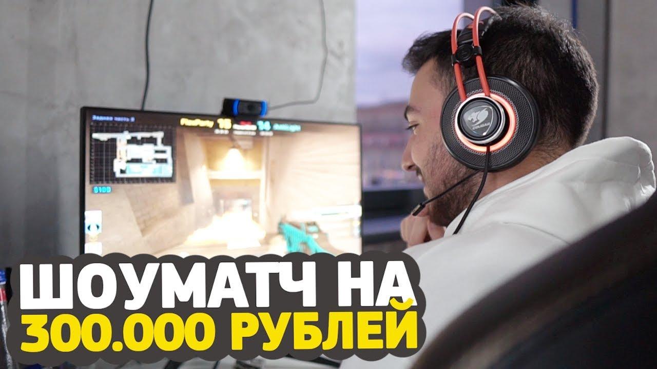 КАК МЫ СЫГРАЛИ ШОУМАТЧ НА 300.000 РУБЛЕЙ (CS:GO)