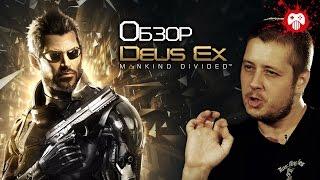 Максим Еремеев в обзоре Cccombo Breaker рассказывает о новой Deus Ex которая уже стала одной из лучших игр этого