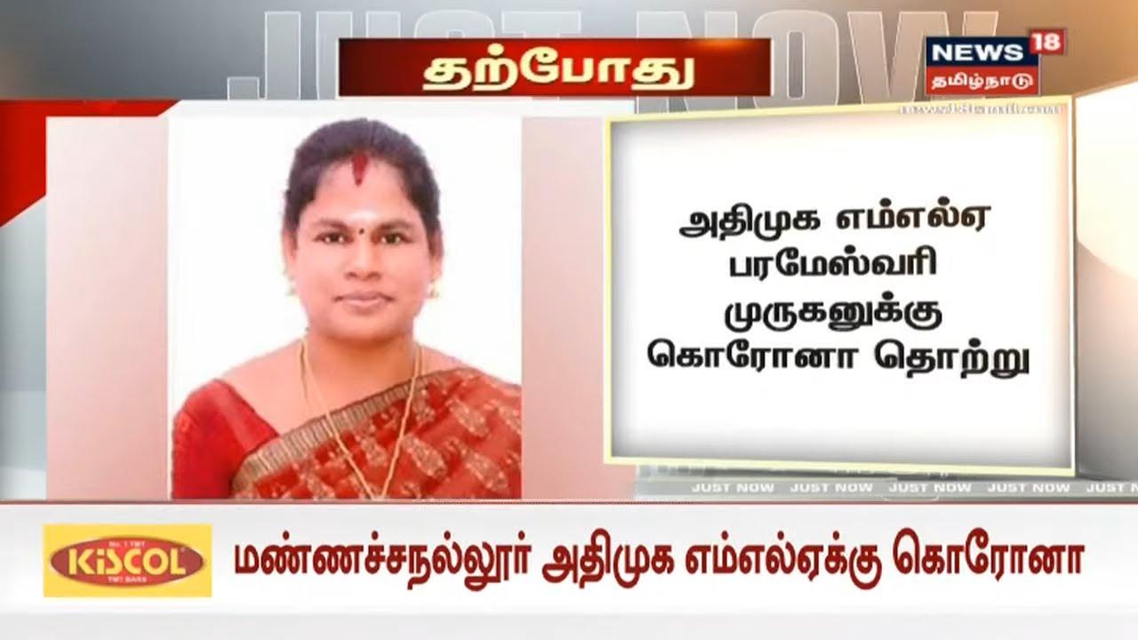 மண்ணச்சநல்லூர் தொகுதி எம்எல்ஏ-வுக்கு கொரோனா தொற்று உறுதியானது | Manachanallur MLA Parameswari