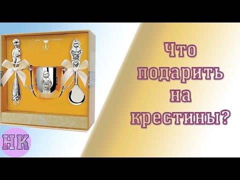Видео Что подарить крестнику на два года