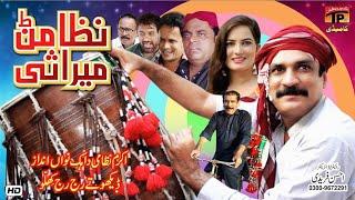 Nizamanr Mirasi | Akram Nizami | TP Comedy