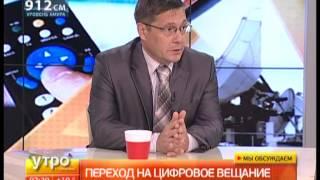 Переход на цифровое вещание(, 2013-09-12T22:52:41.000Z)