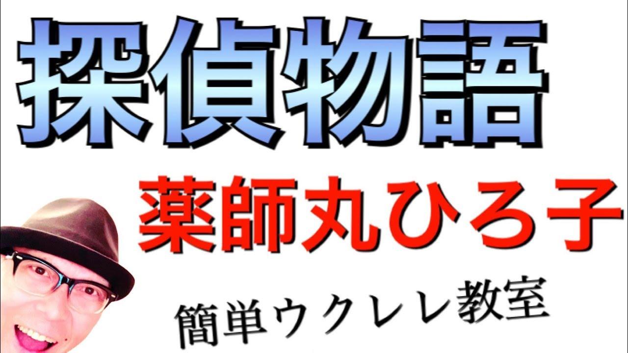 探偵物語 / 薬師丸ひろ子【ウクレレ 超かんたん版 コード&レッスン付】GAZZLELE