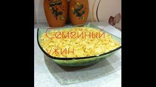 Салат Удмуртский ( с чипсами )