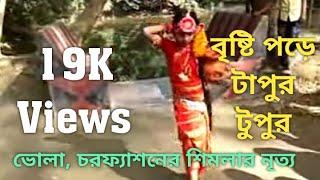 Bristi pore tapur tupur by Shimla Dance in Anual Sports, Bhola 2015