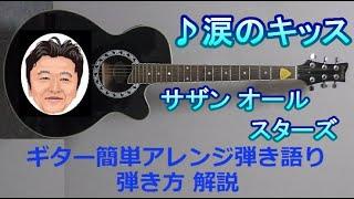 サザンオールスターズさんの『涙のキッス』 簡単アレンジしたギター弾き...