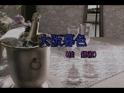大阪暮色 (カラオケ) 桂銀淑